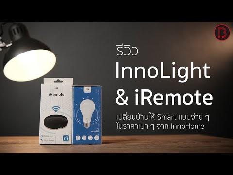 รีวิว InnoLight & iRemote สินค้าอัฉริยะจาก InnoHome ในราคาสุดคุ้ม