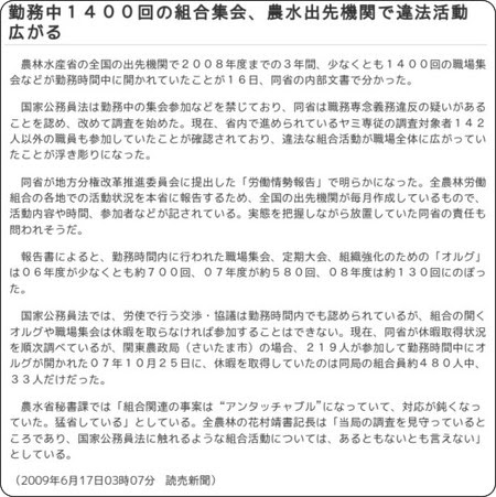 http://www.yomiuri.co.jp/national/news/20090617-OYT1T00018.htm