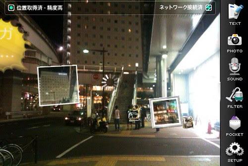 セカイカメラで見た立川駅 by toshi0104.