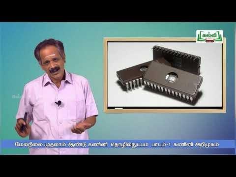 11th Computer technology கணினி அறிமுகம் அலகு 1 பகுதி 1 TM Kalvi TV