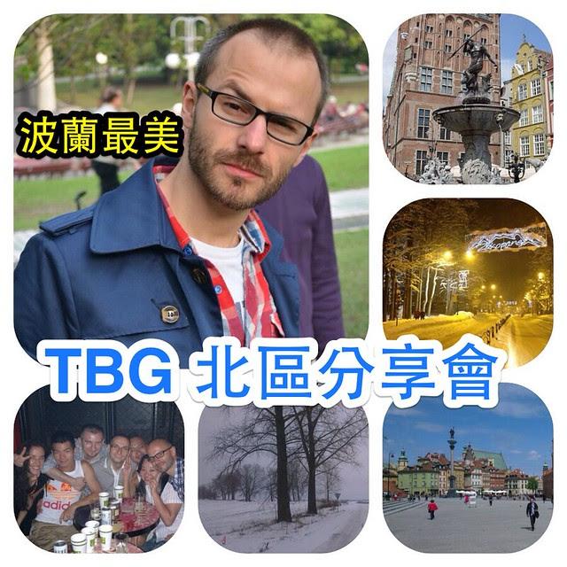 TBG自助旅行背包客:波蘭最美