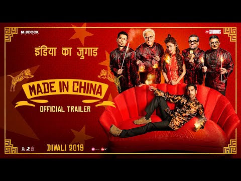 Made in China | Mikhil Musale