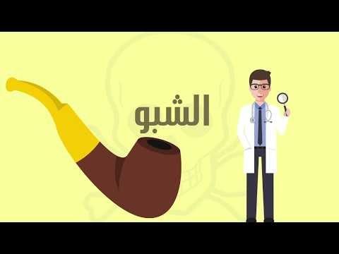 علاج ادمان الشبو او الكريستال ميث