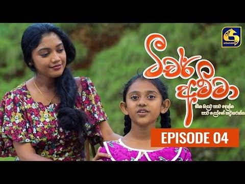 Teacher Amma ||Episode 04 ll 17th JUNE 2021
