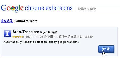 chrometranslate-05 (by 異塵行者)