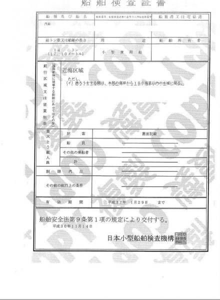 その他(国内) 漁船 NO,020310 突棒 刺し網 マグロ船 鈴木丸竹造船 ...