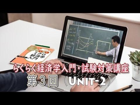 らくらく経済学入門 『試験対策講座』   講師 茂木喜久雄
