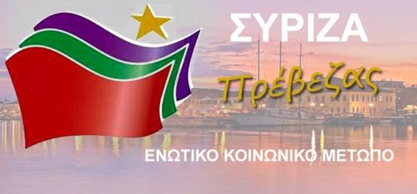 Υποψηφιότητες για το ψηφοδέλτιο του ΣΥΡΙΖΑ-Όλα τα ονόματα που προτάθηκαν.