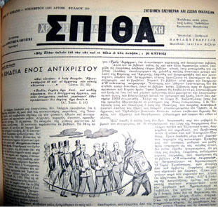 ΚΗΔΕΙΑ-ΑΝΤΙΧΡΙΣΤΟΥ