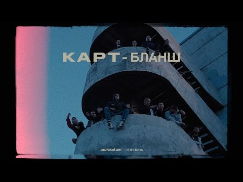 "Питерский ЩИТ (Petersburg SHIELD) x EFIR presentan su video: Tapes | ""КАРТ БЛАНШ"""