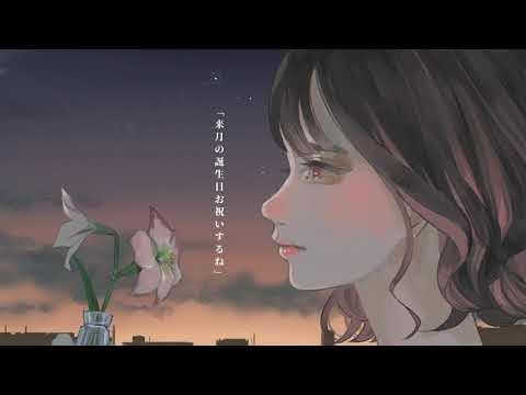 Lirik dan Terjemahan Gomen ne Nanka Kikitakunakatta - HoneyWorks feat. flower