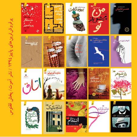 http://aamout.persiangig.com/image/bestseller/9409-bestseller-s.jpg