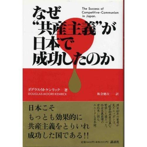 """なぜ""""共産主義""""が日本で成功したのか"""