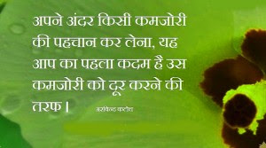 410 Suvichar Images In Hindi Download For Whatsapp Facebook