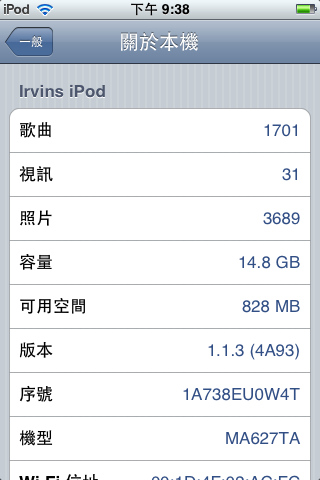jailbreak iPod touch 1.1.3 2