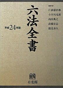六法全書(平成24年版)