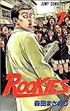 ROOKIES (1) (ジャンプ・コミックス)