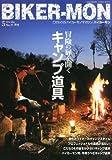 BIKERーMON (バイカーモン) 2014年 05月号 [雑誌]