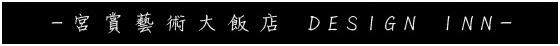 宮賞藝術大飯店/宮賞/高雄/美麗島/七賢路/美麗島捷運站/高捷/宮賞藝術/親子主題