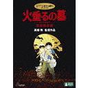 Grave of the Fireflies (Hotaru no Haka) (English Subtitles) / Animation
