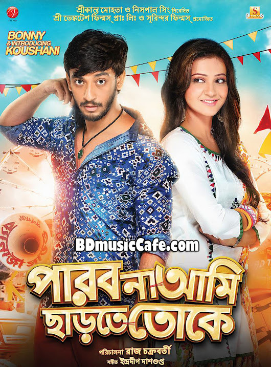 Parbona Ami Charte Toke (2015) Movie Mp3 Songs Download
