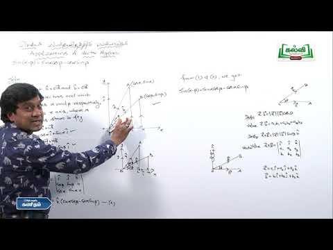 12th Mathematics வெக்டர் இயற்கணிதத்தின் பயன்பாடுகள்  Kalvi TV.