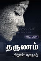 Tharunam - Novel - Free Ebook - தருணம் - குறுநாவல் - இலவச மின்னூல்