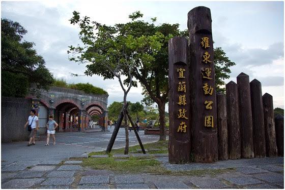 宜蘭/自由/天地/民宿/五結/釣蝦/冬山河/傳藝