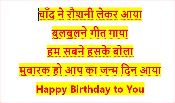 Happy Birthday Wishes In Hindi Language Messages Sms Quotes