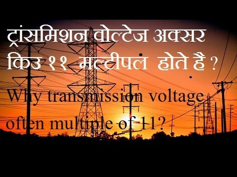 Why transmission voltage is often multiple of 11?