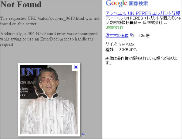 http://www.google.co.jp/imglanding?q=%E4%BC%8A%E8%97%A4%E8%89%AF%E4%B8%89&um=1&hl=ja&safe=off&sa=N&biw=947&bih=747&tbs=isch:1&tbnid=hWXhvy_Z5BiuGM:&imgrefurl=http://www.unperes.jp/salon/kouyuu_0610.html&imgurl=http://www.unperes.jp/salon/img/0610_mr_ito.jpg&zoom=1&w=274&h=326&iact=hc&ei=QPfzTOD6EJC8sQPNuuSaDA&oei=QPfzTOD6EJC8sQPNuuSaDA&esq=1&page=1&tbnh=161&tbnw=133&start=0&ndsp=17&ved=1t:429,r:16,s:0