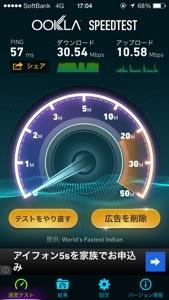 speedtest結果:SoftBank