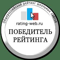 Участник Общероссийского рейтинга образовательных сайтов
