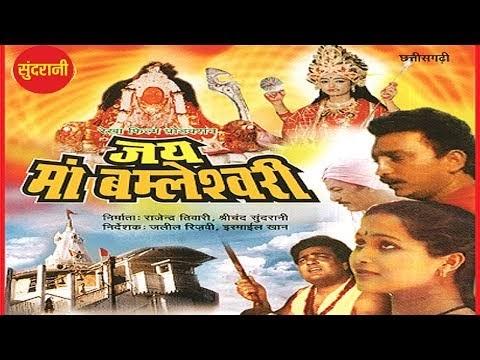जय माँ बमलेश्वरी - Jai Maa Bamleshvari || CG Full Movie || भक्ति फिल्म - 2019