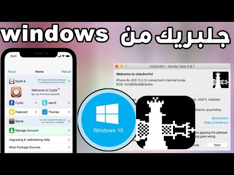 طريقة عمل جلبريك checkra1n من نظام الويندوز وايضا تخطي الايكلويد - iCloud checkra1n jailbreak windows 7