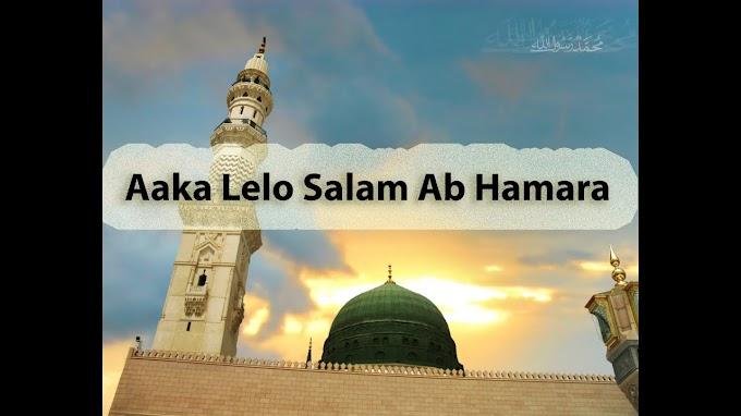 Aaqa Le Lo Salaam Ab Hamara Lyrics - Islamic Naat Lyrics