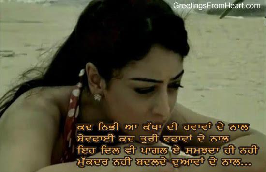 Punjabi Scrapsshayari Graphics