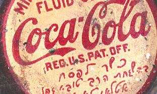 The original kosher Coca-Cola bottle top.