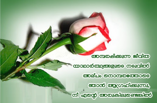Miss You Malayalam Greetings Image Share Archives Facebook Image Share