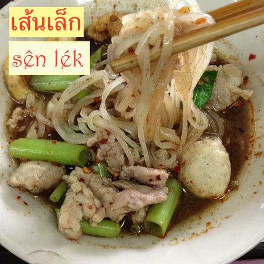 Free Thai Language Resources 1 : Eating Noodles ( .pdf + audio )