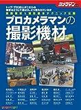 プロカメラマンの撮影機材―トップ・プロ30人がこだわる機材はどうして選ばれ、どう使われているか 実践機材& (Motor Magazine Mook カメラマンシリーズ)
