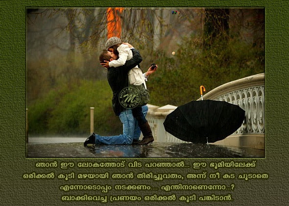 Kiss Romantic Love Quotes Malayalam Archives Facebook Image Share