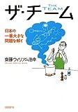 ザ・チーム 日本の一番大きな問題を解く[Kindle版]
