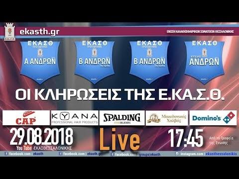 Οι κληρώσεις της A, Β και του κυπέλλου ανδρών ζωντανά στις 17:45 από τα γραφεία της ΕΚΑΣΘ