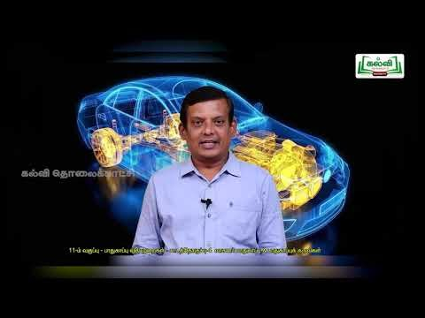 11th Basic Automobile Engineering பாதுகாப்பு விதி முறைகள் அலகு 2 பகுதி 1 Kalvi TV