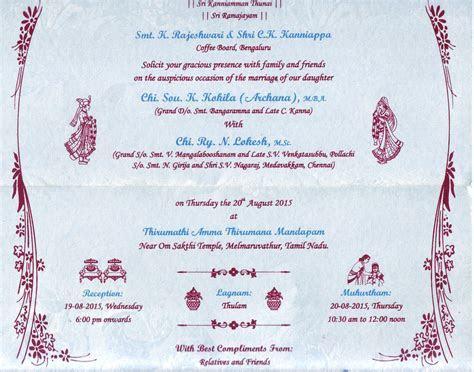 English Wedding Card Template 1