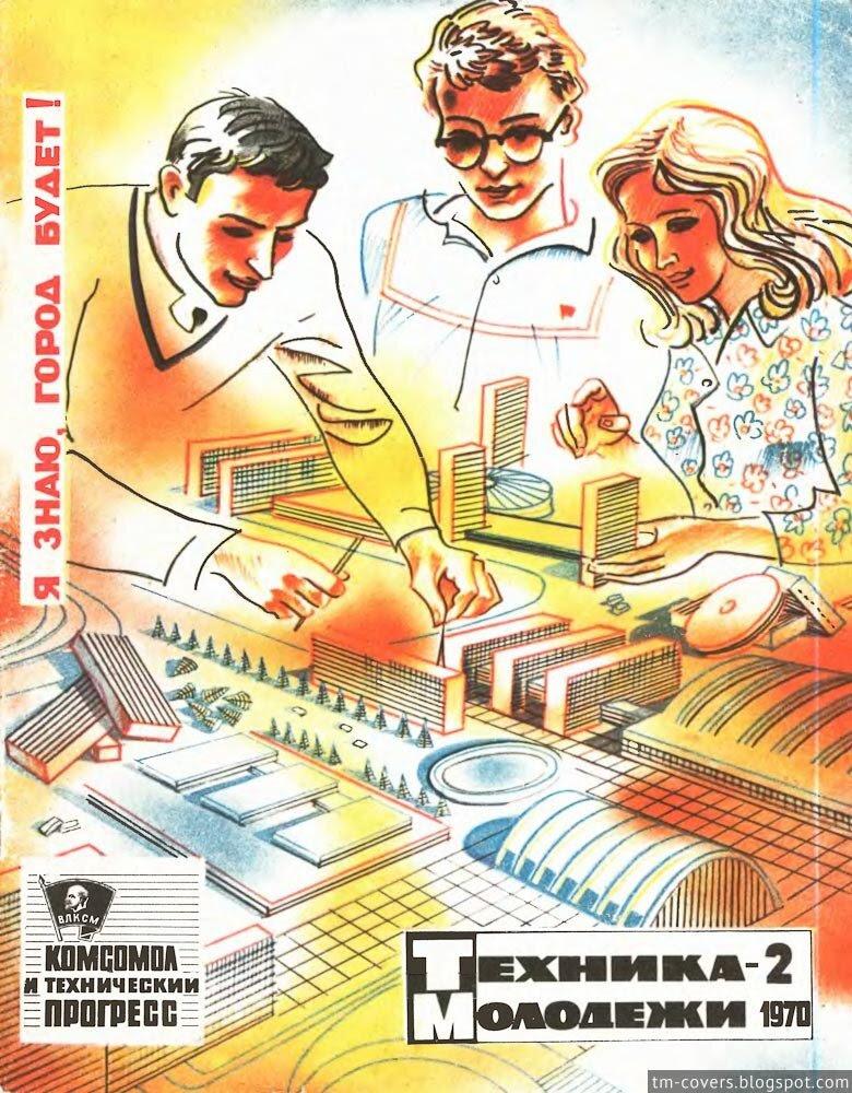Техника — молодёжи, обложка, 1970 год №2