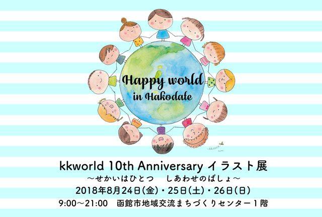 明日8月24日金スタートkkworld 10th Anniversaryイラスト展