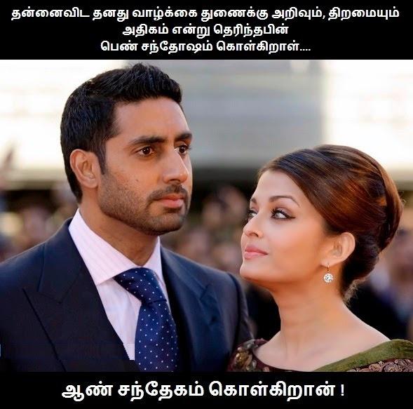 Husband Vs Wife Tamil Varigal For Fb Share Archives Facebook Image