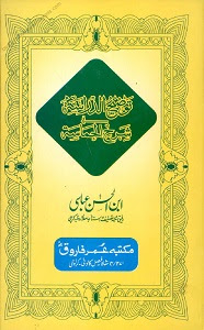 Taozeeh Ud Darasa Urdu Sharh Diwan ul Hamasa
